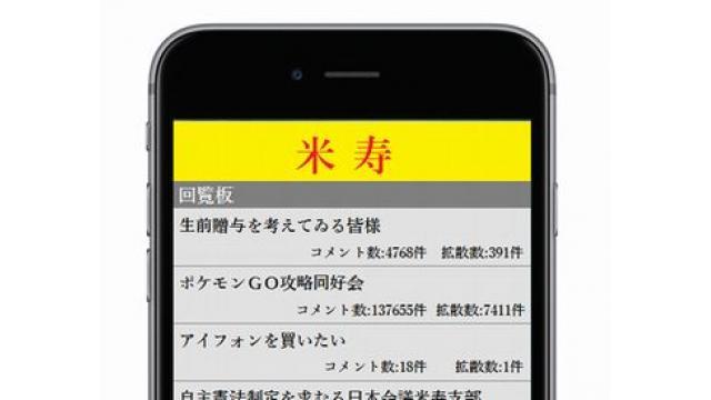 88歳以上限定SNSアプリ「米寿」、空前の大ヒット