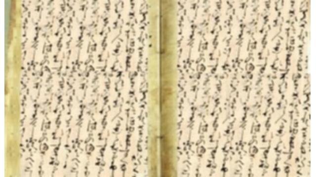 紫式部の「裏日記」発見 清少納言への呪詛つづる