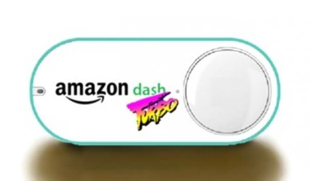 アマゾン、ダッシュボタンがすぐ届く「ダッシュターボ」開発か