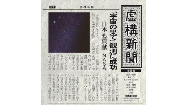 書籍『虚構新聞 全国版』4月28日発売 電子配信も