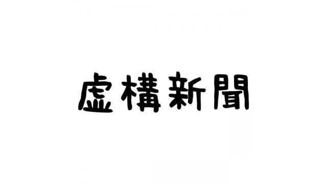 「日本の「謙虚」、海外アピールに200億計上」についてお詫び