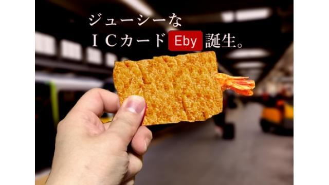 こんがり系交通ICカード「エビィ」が人気 愛知