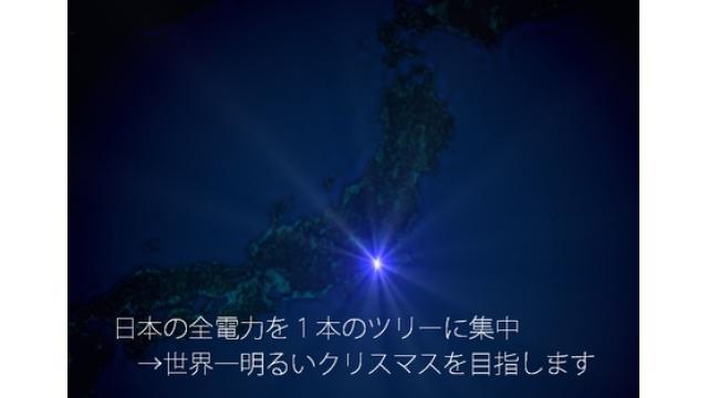 世界一明るい聖夜目指す 「ヤシマツリー作戦」発表