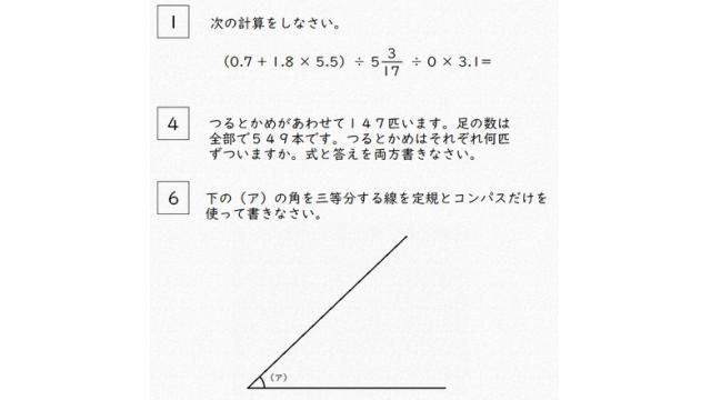 マキャベリ中、算数入試で全問「解答不能」 「角の三等分線」など
