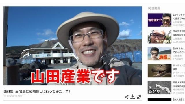 【企画広告】人気ユーチューバー・山田産業さん 恐竜探索中消息絶つ 東京・三宅島