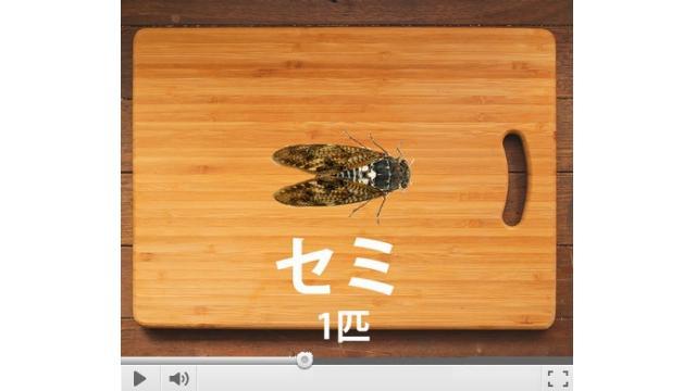 昆虫食、動画で手軽に レシピアプリ「インセクキッチン」来春配信