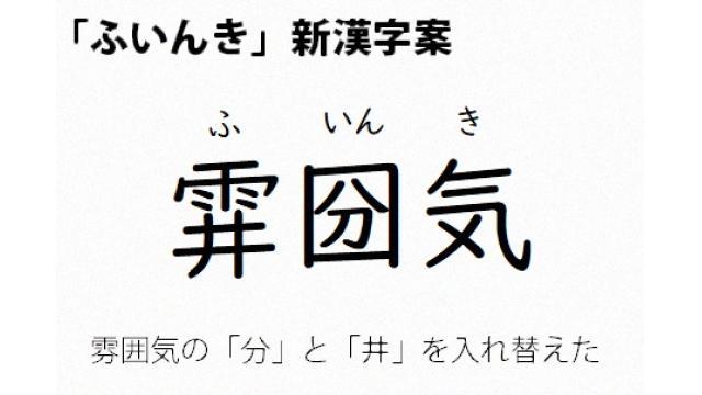 「ふいんき」新字採用で正式語に昇格へ 検討委方針