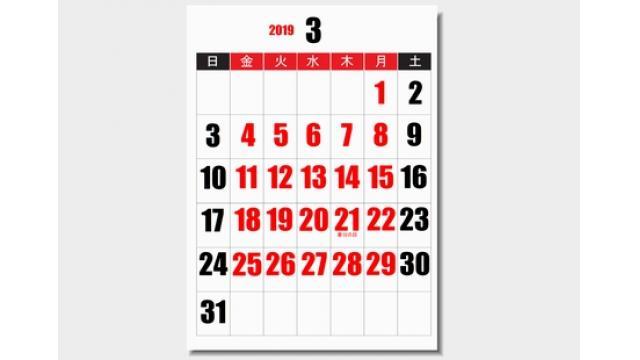 「日金火水木月土」 月曜の憂鬱和らげる新カレンダー試作