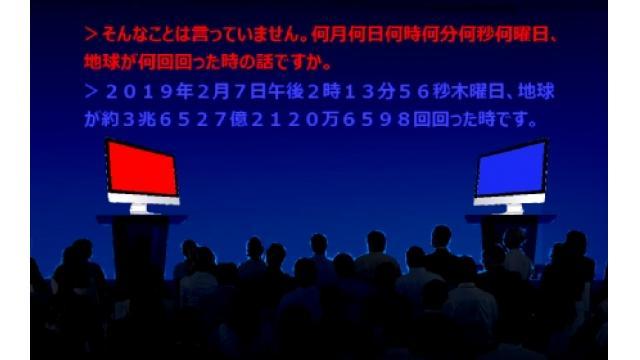 「地球が何回回った時?」も即答 日本製AI、電脳口論で優勝