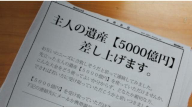 「未亡人です。遺産5千億円使って」一面広告掲載 出稿者に聞く