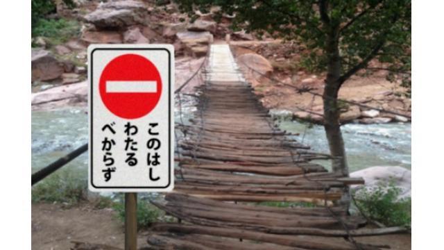 男性がつり橋から転落 「渡るべからず」看板を無視 京都・黄桜町