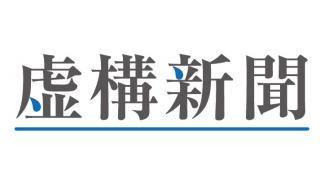 『馨の形』に販売差し止め命令 東京地裁