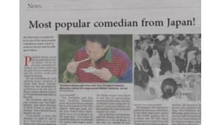 鳩山氏、ジンバブエ紙で「芸能人」と誤報