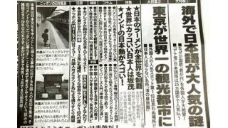 日本の「謙虚」、海外アピールに200億計上
