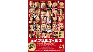 【企画広告】日本調味映画賞に邦画「エイプリルフールズ」