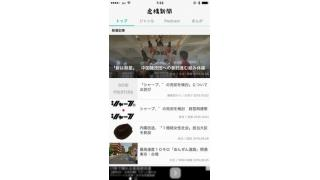 スマホアプリ「虚構新聞」配信のお知らせ