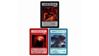 【企画広告】マルウェア題材カードゲーム「マルこれ」発売