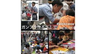 【イベントレポート】ガンプラ作ろう!@愛媛県歴史文化博物館
