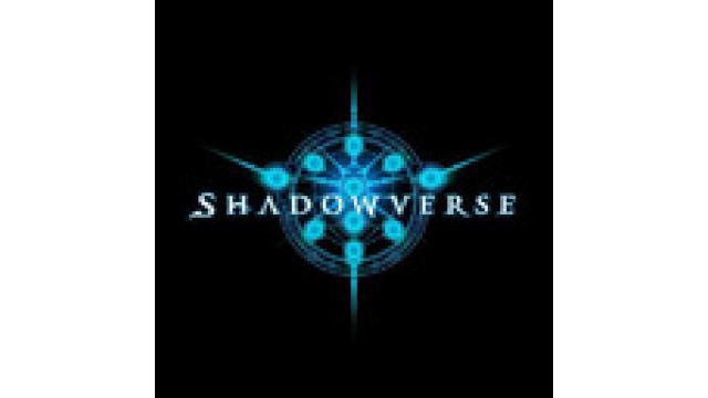 【プレゼント企画】Shadowverseはげたまカップ【リアルカードパック】