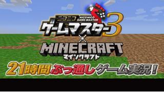 中継します!:ニコニコゲームマスター『Minecraft』21時間ぶっ通しゲーム実況!