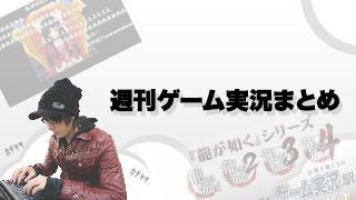 新ゲーム番組にニコニコゲームマスターなど!…【週刊ゲーム実況まとめ 04/04号】