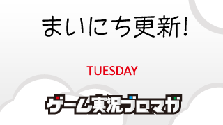 まいにち更新!面白げな実況【05/14】
