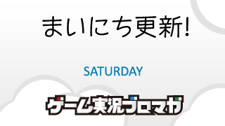 まいにち更新!面白げな実況【05/18】