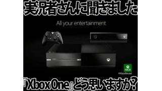 実況者さんに聞きました:新型Xbox『Xbox ONE』、正直どう思いますか?