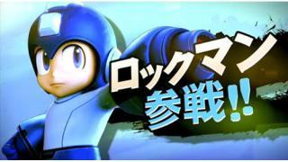 WiiU&3DS『大乱闘スマッシュブラザーズ』発表 カプコンの名物キャラ「ロックマン」参戦!