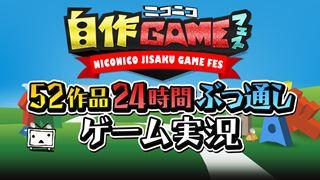 中継します!:6/15『自作ゲーム52作品』24時間ぶっ通しゲーム実況!
