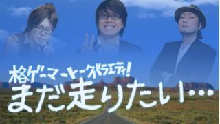 今夜22時から生放送! 第4回「格ゲーマートークバラエティ!『まだ走りたい』」