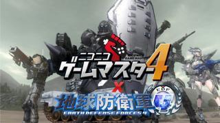 中継します!:7/6 ニコニコゲームマスター presents  地球防衛軍シリーズ28時間ぶっ通しゲーム実況