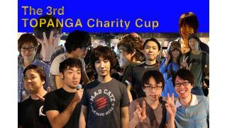 『第三回 TOPANGA チャリティカップ』の写真を一挙公開するぞ!