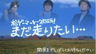 本日21:30より【EVO直前SP!】格ゲーマートークバラエティ『まだ走りたい』#5放送!