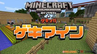 """重大発表アリ! 8月1日放送『ゲキマイン』は""""しゃけくま×りーち"""" Xbox版『Minecraft』公式Q&Aもあるよ"""