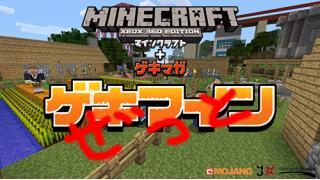 Minecraft界の自由人ぬどんによる『ゲキマイン』番外編スタート! 8月8日20時より放送開始!