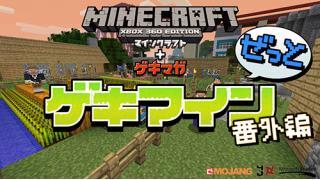 Minecraft界の自由人ぬどんによる『ゲキマイン』番外編第2回! 8月22日20時より放送開始!