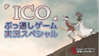 中継します!:10/5 Zeppお仕事「ICO」ぶっ通しゲーム実況スペシャル!