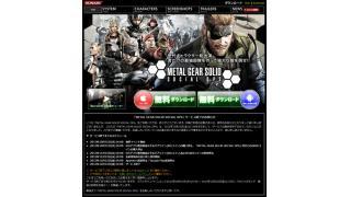 「GREE様側のご事情により断念」人気シリーズ『メタルギア』のソーシャルゲームがサービス終了へ