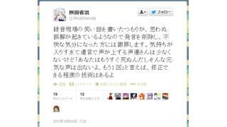 名作『俺の屍を越えてゆけ』のゲームデザイナー桝田省治さん 『Twitter』の発言が声優への批判・愚痴と受け取られて炎上
