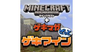 Xbox Live ゴールドメンバーシップ無料開放キャンペーン開催! 11/7『ゲキマイン』でカウントダウンします!