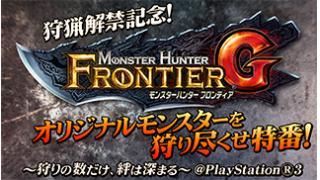 11/23 モンスターハンター フロンティアG狩猟解禁記念 実況特番@PS3版ぶっ通しゲーム実況リアルタイム更新
