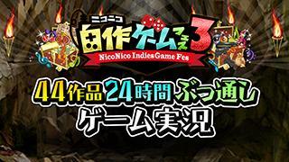 12/13 自作ゲーム44作品24時間ぶっ通しゲーム実況 リアルタイム更新