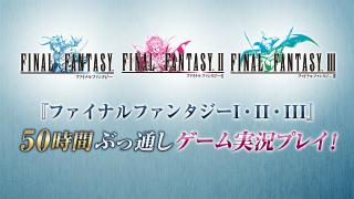 12/26 『ファイナルファンタジーI・II・III』50時間ぶっ通しゲーム実況プレイ! リアルタイム更新