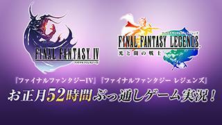 1/3・4・5 『ファイナルファンタジーIII・IV・レジェンズ』お正月52時間ゲーム実況 リアルタイム更新