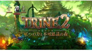 『Wii U』で『Trine2』日本語版が発売決定! 1月22日にダウンロード専売