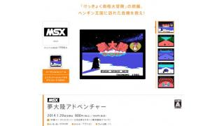 キタ━━!!! 『Wii U』バーチャルコンソールに小島監督のデビュー作『夢大陸アドベンチャー』が1月29日に配信決定