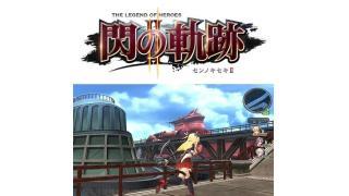 日本ファルコム『英雄伝説 閃の軌跡II』発表 同社初のアジア展開も!
