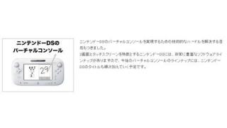 『Wii U』で『ニンテンドーDS』のバーチャルコンソールを提供開始 『Wii U』だからこそできる