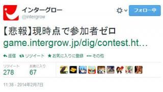 3DSの隠れた名作『スチームワールド ディグ』コンテストが参加者0人 広報が『Twitter』で嘆く